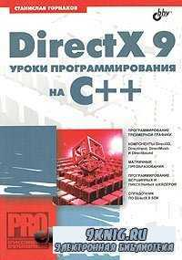 DirectX 9: Уроки программирования на С++.