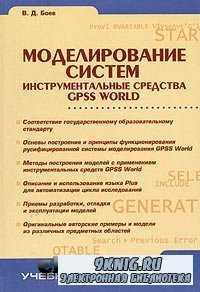 Моделирование систем. Инструментальные средства GPSS World.