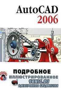 AutoCAD 2006. Подробное иллюстрированное руководство.