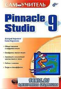 Самоучитель Pinnacle Studio 9.