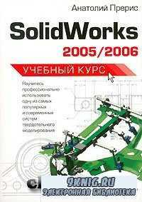 SolidWorks 2005/2006.