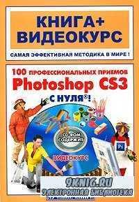 100 профессиональных приемов Photoshop CS3 с нуля.