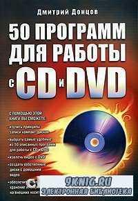 50 программ для работы с CD и DVD.