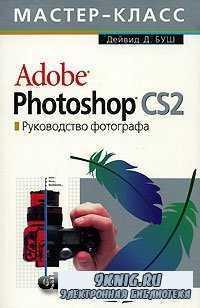 Adobe Photoshop CS2. Руководство фотографа.