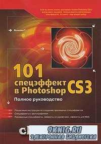 101 спецэффект в Photoshop CS3. Полное руководство.