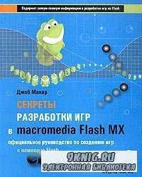 Секреты разработки игр в Macromedia Flash MX.