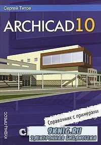 ArchiCAD 10. Справочник с примерами.