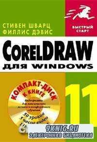 CorelDraw 11 для Windows.