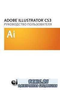 Adobe Illustrator CS3. Руководство пользователя.