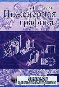 Инженерная графика. Учебник.