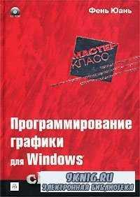 Программирование графики для Windows.