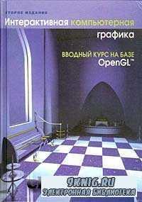 Интерактивная компьютерная графика. Вводный курс на базе OpenGL (2-ое издан ...