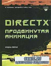 DirectX: продвинутая анимация.