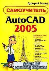 AutoCAD 2005. Самоучитель.