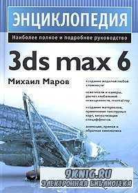 Энциклопедия 3ds max 6.
