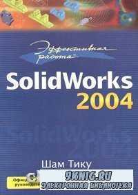 Эффективная работа: SolidWorks 2004.