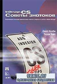InDesign CS. Советы знатоков.