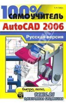 100% самоучитель AutoCAD 2006.