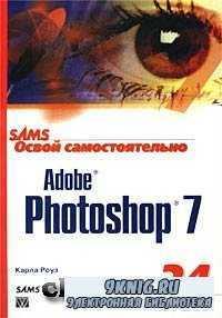 Освой самостоятельно Adobe Photoshop 7 за 24 часа.