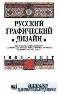Русский графический дизайн 1880 - 1917.