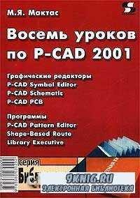 Восемь уроков по P-CAD 2001.