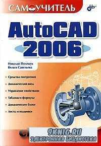 Самоучитель AutoCAD 2006.