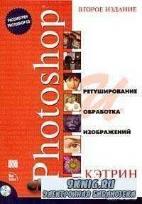 Ретуширование и обработка изображений в Photoshop (2-ое издание).