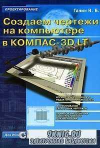 Создаем чертежи на компьютере в КОМПАС-3D LT.