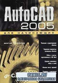 AutoCAD 2005 для начинающих.