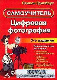 Цифровая фотография. Самоучитель (3-е издание).