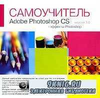 Самоучитель Adobe Photoshop CS + эффекты Photoshop. Версия 3.0