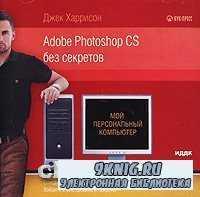 Adobe Photoshop CS без секретов.