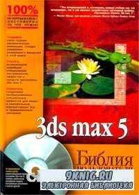 3ds max 5. Библия пользователя.