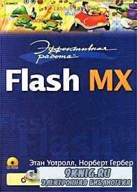 Эффективная работа: Flash MX.