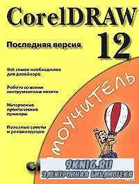 CorelDRAW 12. Последняя версия. Самоучитель.