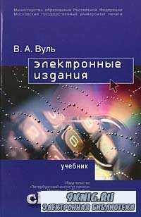 Электронные издания.