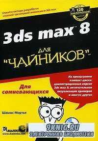 """3ds Max 8 для """"чайников""""."""
