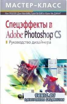 Спецэффекты в Adobe Photoshop CS: руководство дизайнера.