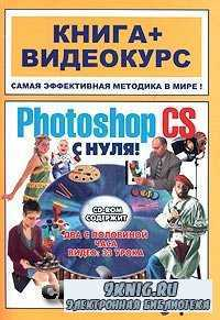Photoshop CS с нуля.