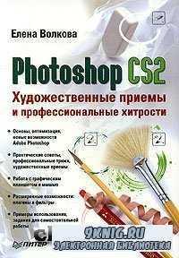 Photoshop CS2. Художественные приемы и профессиональные хитрости.
