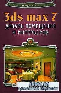 Дизайн помещений и интерьеров 3ds max 7.