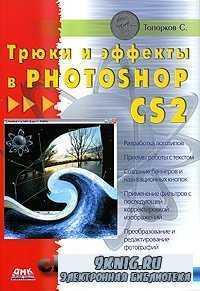 Трюки и эффекты в Photoshop CS2.