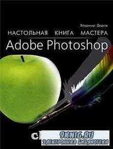 Настольная книга мастера Adobe Photoshop.