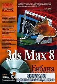 3ds Max 8. Библия пользователя.