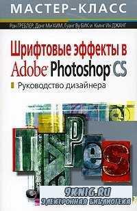 Шрифтовые эффекты в Adobe Photoshop CS. Руководство дизайнера.