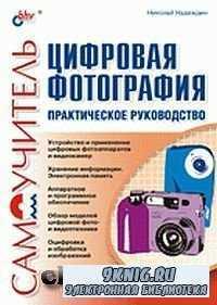 Цифровая фотография. Практическое руководство.