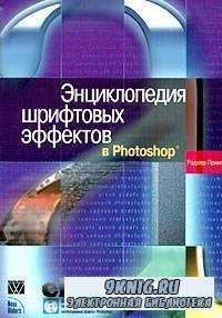 Энциклопедия шрифтовых эффектов в Photoshop.