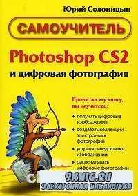 Photoshop CS и цифровая фотография. Самоучитель.