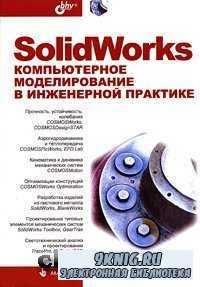 SolidWorks. Компьютерное моделирование в инженерной практике.