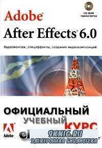 Adobe After Effects 6.0. Видеомонтаж, спецэффекты, создание видеокомпозиций. Официальный учебный курс.
